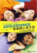 青春期心理手册 Adolescence: Continuity, Change, and Diversity 南希·科布(Nancy J.Cobb)